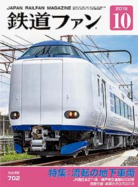 鉄道ファン2019年10月号(通巻702号)