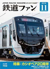 鉄道ファン2019年11月号(通巻703号)