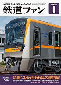 鉄道ファン2020年1月号(通巻705号)