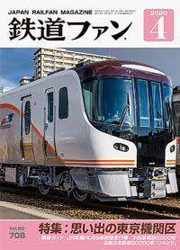 鉄道ファン2020年4月号(通巻708号)表紙