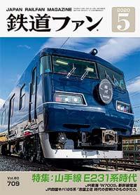 鉄道ファン2020年5月号(通巻709号)