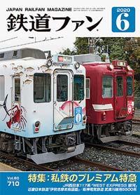 鉄道ファン2020年6月号(通巻710号)表紙