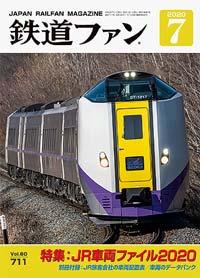 鉄道ファン2020年7月号(通巻711号)
