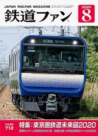鉄道ファン2020年8月号(通巻712号)