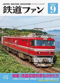 鉄道ファン2020年9月号(通巻713号)表紙