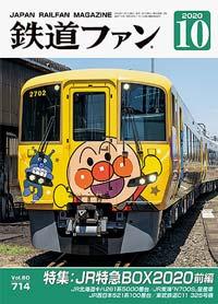 鉄道ファン2020年10月号(通巻714号)表紙