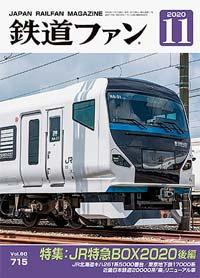 鉄道ファン2020年11月号(通巻715号)