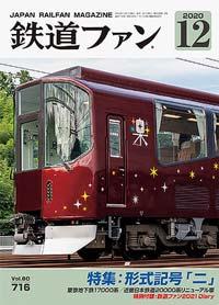 鉄道ファン2020年12月号(通巻716号)