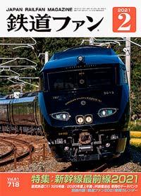 鉄道ファン2021年2月号(通巻718号)表紙