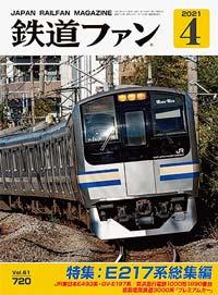 鉄道ファン2021年4月号(通巻720号)