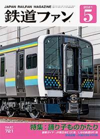 鉄道ファン2021年5月号(通巻721号)