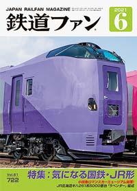 鉄道ファン2021年6月号(通巻722号)