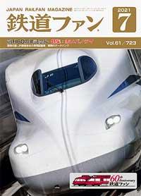 鉄道ファン2021年7月号(通巻723号)表紙