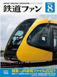 鉄道ファン2021年8月号(通巻724号)