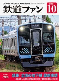 鉄道ファン2021年10月号(通巻726号)表紙