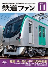 鉄道ファン2021年11月号(通巻727号)