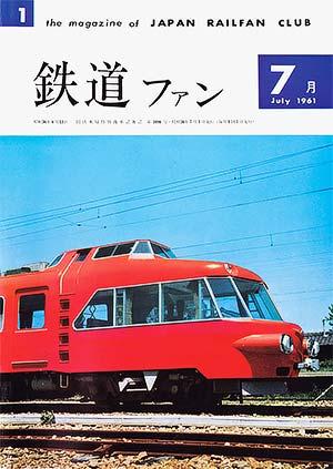 鉄道ファン1961年7月号(通巻001号)表紙