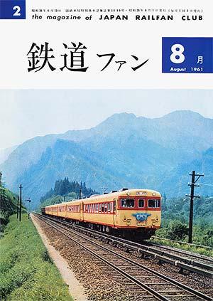 鉄道ファン1961年8月号(通巻002号)表紙