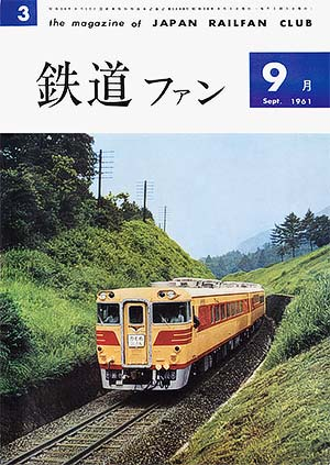 鉄道ファン1961年9月号(通巻003号)表紙
