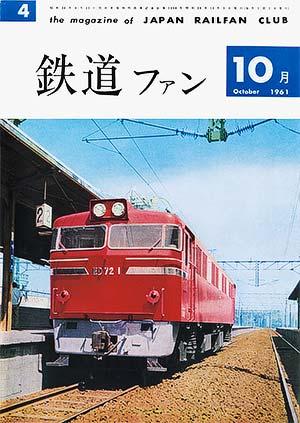 鉄道ファン1961年10月号(通巻004号)表紙