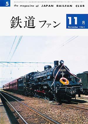 鉄道ファン1961年11月号(通巻005号)表紙