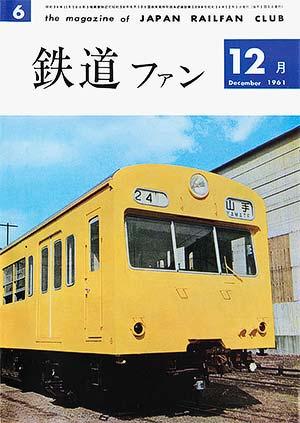 鉄道ファン1961年12月号(通巻006号)表紙