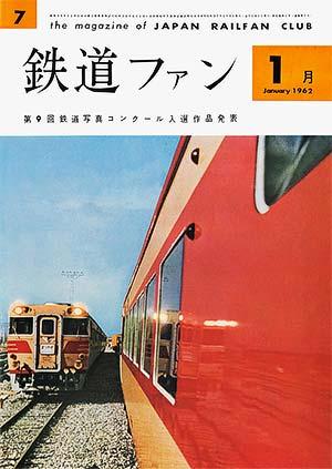 鉄道ファン1962年1月号(通巻007号)表紙