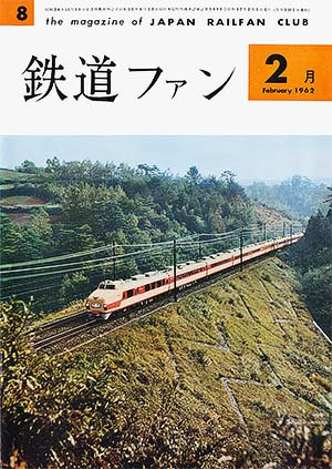 鉄道ファン1962年2月号(通巻008号)表紙