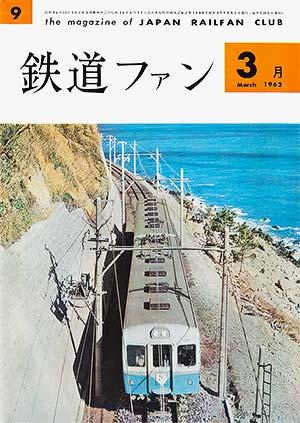 鉄道ファン1962年3月号(通巻009号)表紙
