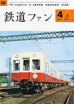 鉄道ファン1962年4月号(通巻010号)表紙