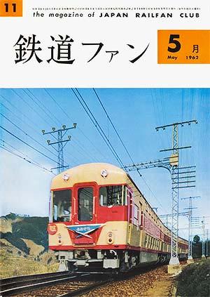 鉄道ファン1962年5月号(通巻011号)表紙