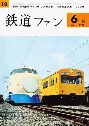 鉄道ファン1962年6月号(通巻012号)表紙