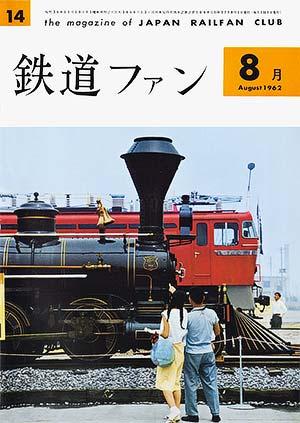 鉄道ファン1962年8月号(通巻014号)表紙