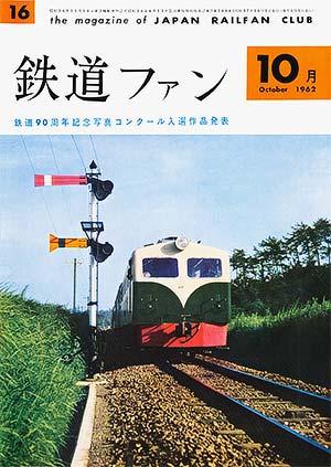 鉄道ファン1962年10月号(通巻016号)表紙