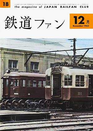 鉄道ファン1962年12月号(通巻018号)表紙