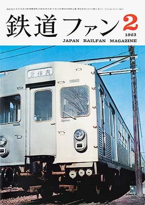 鉄道ファン1963年2月号(通巻020号)表紙