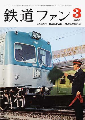 鉄道ファン1963年3月号(通巻021号)表紙