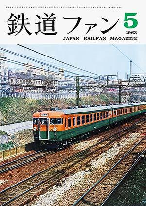 鉄道ファン1963年5月号(通巻023号)表紙