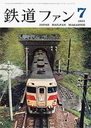 鉄道ファン1963年7月号(通巻025号)表紙