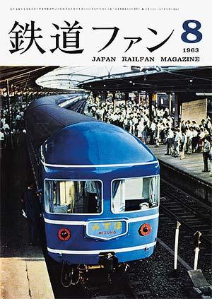 鉄道ファン1963年8月号(通巻026号)表紙