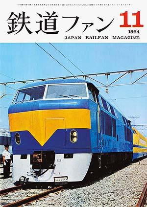 鉄道ファン1964年11月号(通巻041号)表紙