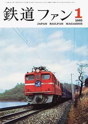 鉄道ファン1965年1月号(通巻043号)表紙