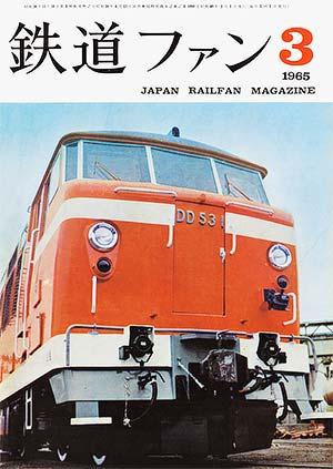 鉄道ファン1965年3月号(通巻045号)表紙