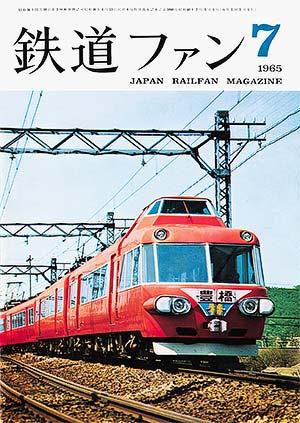 鉄道ファン1965年7月号(通巻049号)表紙
