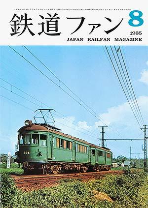 鉄道ファン1965年8月号(通巻050号)表紙