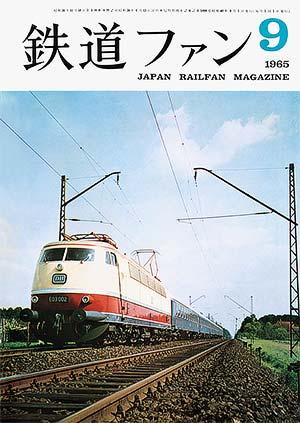 鉄道ファン1965年9月号(通巻051号)表紙