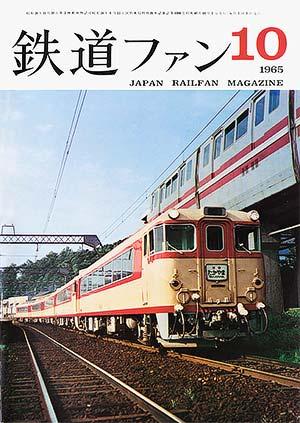 鉄道ファン1965年10月号(通巻052号)表紙