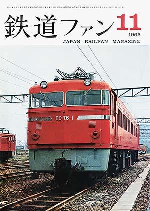 鉄道ファン1965年11月号(通巻053号)表紙