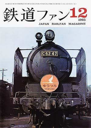 鉄道ファン1965年12月号(通巻054号)表紙