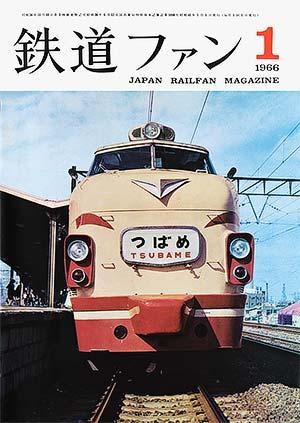 鉄道ファン1966年1月号(通巻055号)表紙